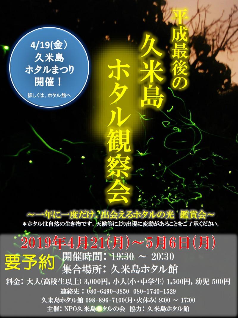 平成最後の久米島ホタル観察会