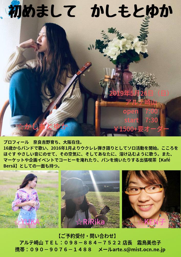 かしもとゆか/KEN子/RiRika/YUKA