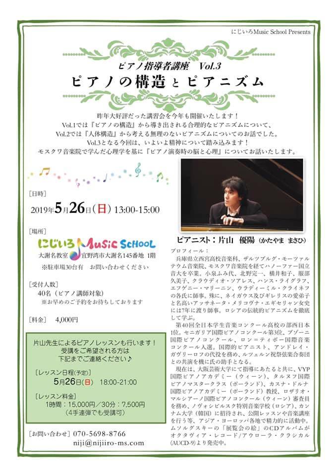 片山優陽 ピアノ指導者講座vol.3「ピアノの構造とピアニズム」