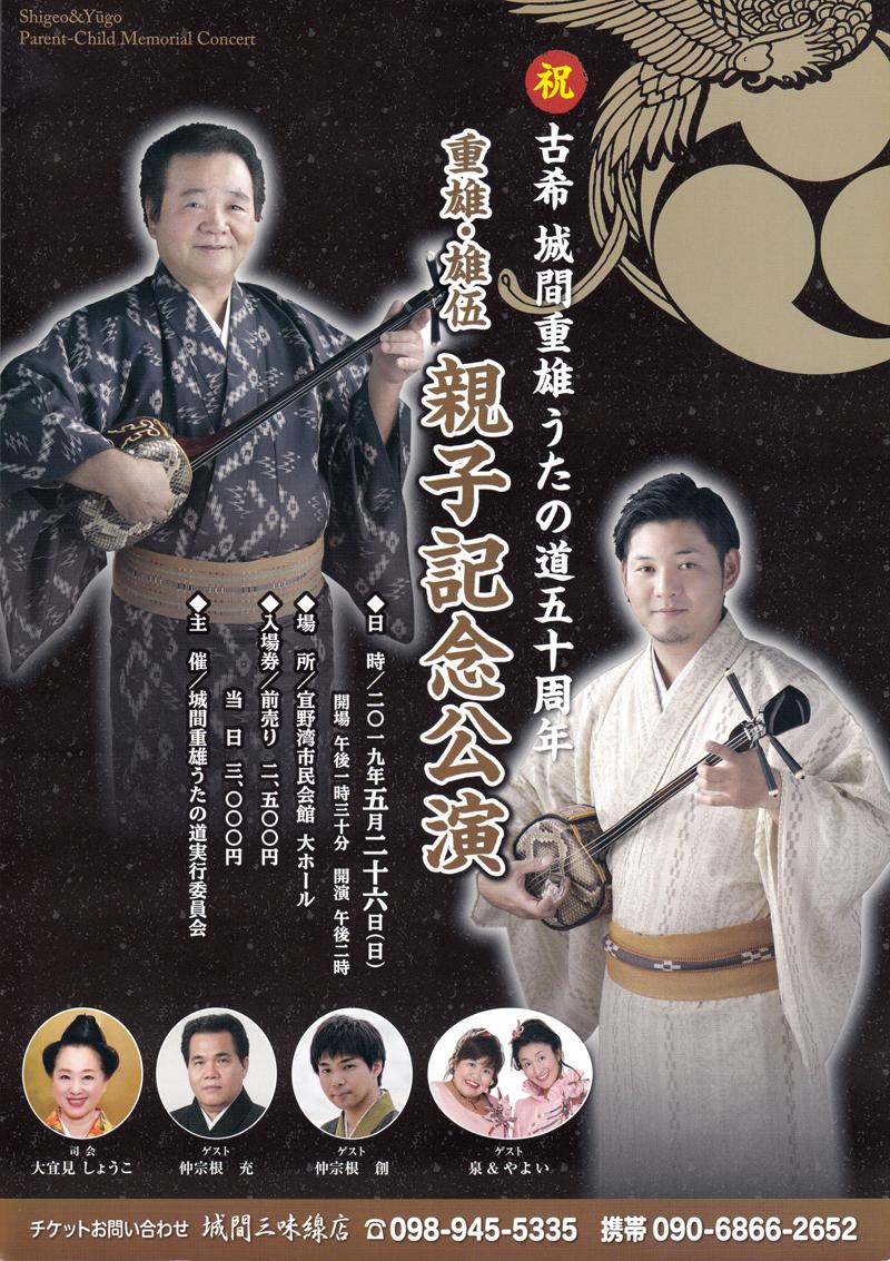 城間重雄・雄伍 親子記念公演