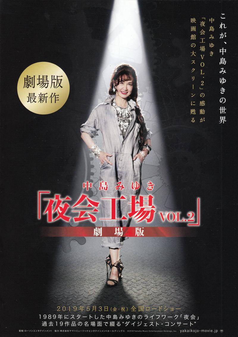 中島みゆき『夜会工場 VOL.2』劇場版