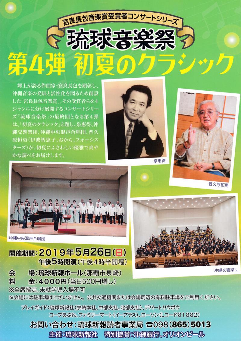 宮良長包音楽賞受賞者コンサートシリーズ 琉球音楽祭