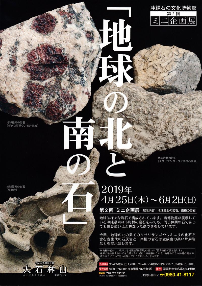「地球の北と南の石」展