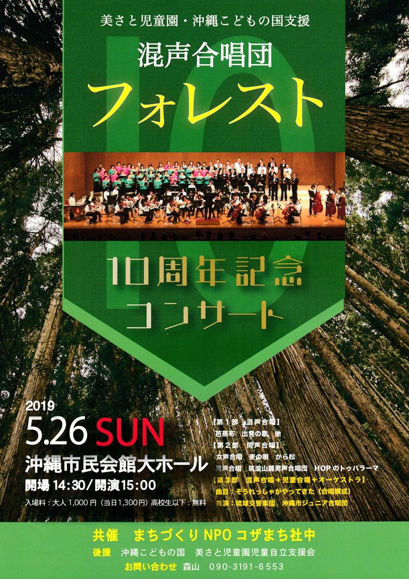 混声合唱団フォレスト 10周年記念コンサート