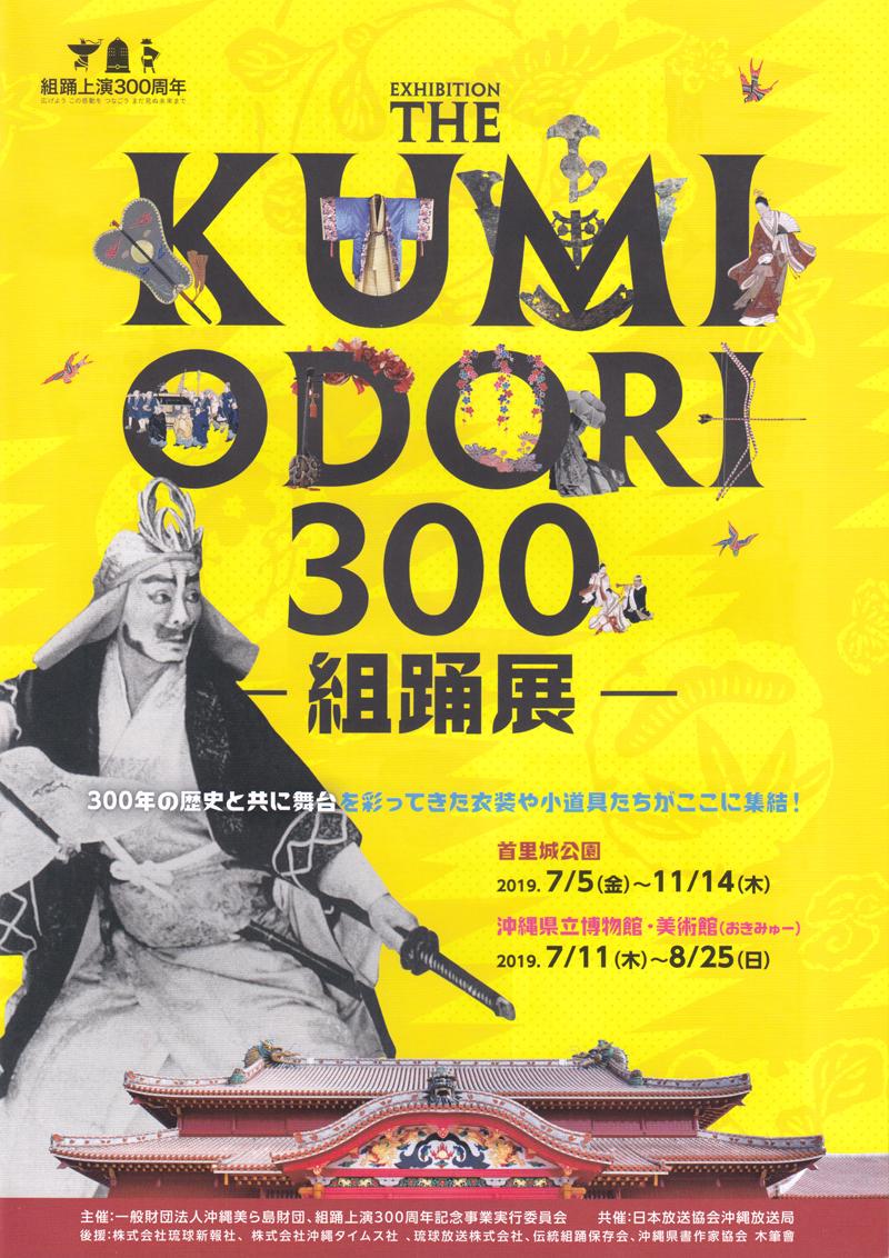 THE KUMIODORI 300 組踊展