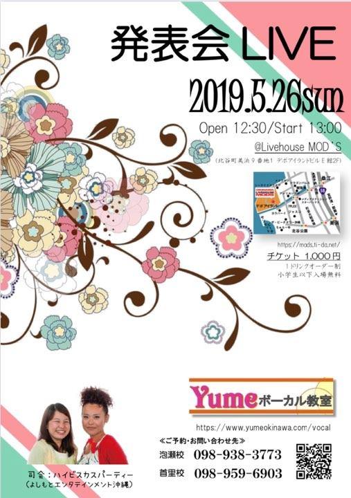 Yumeボーカル教室 合同発表会LIVE vol.12