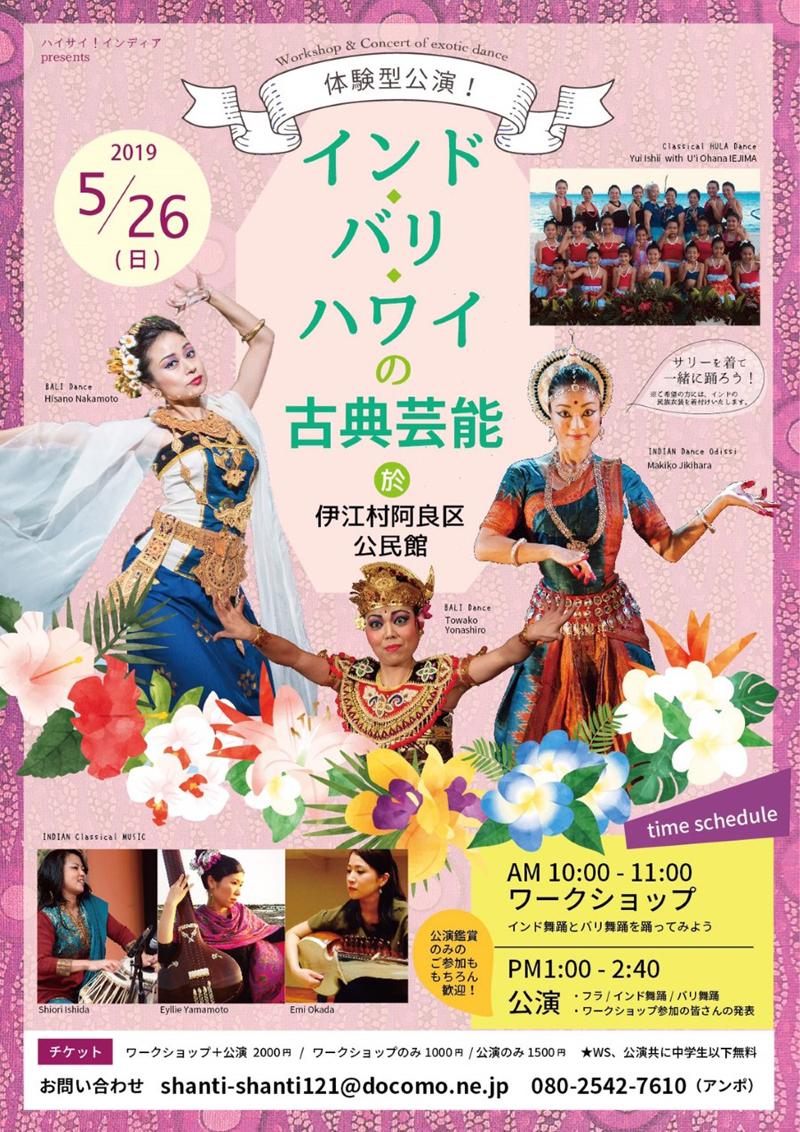 特別公演「インド・バリ・ハワイの古典芸能」