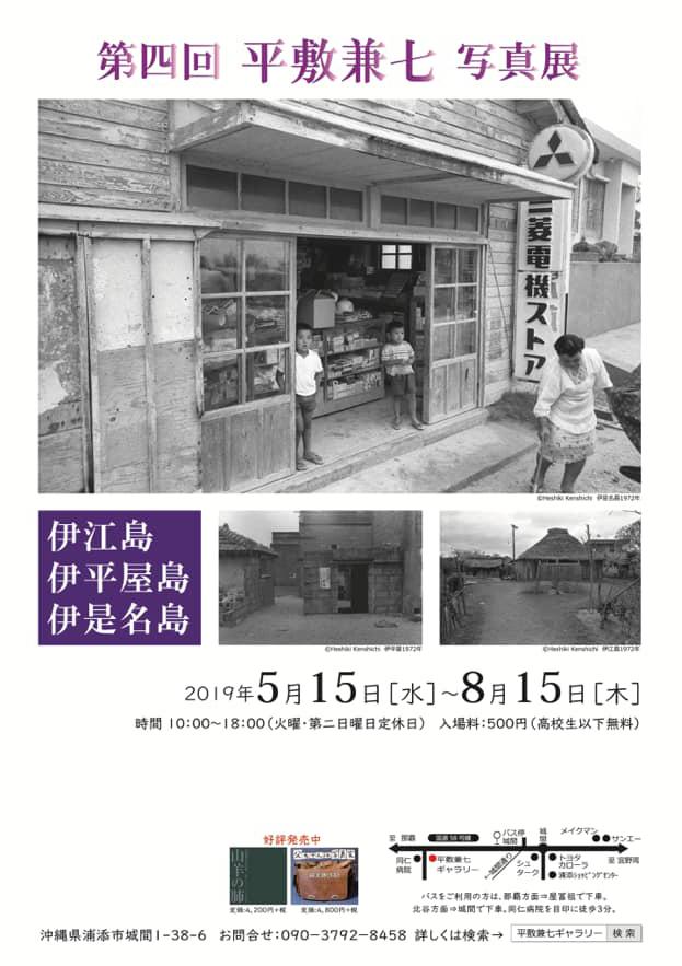 第4回 平敷兼七写真展「1972 伊江島 伊平屋島 伊是名島」