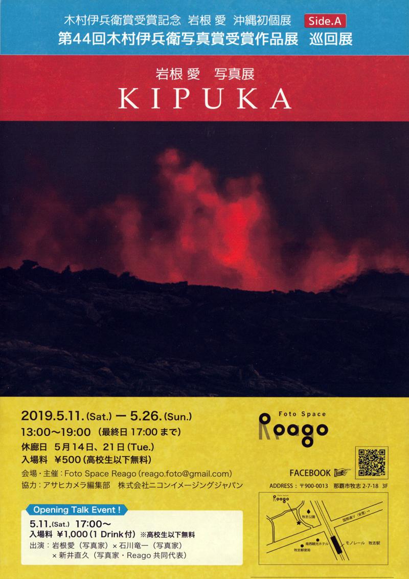 岩根愛 写真展「KIPUKA」