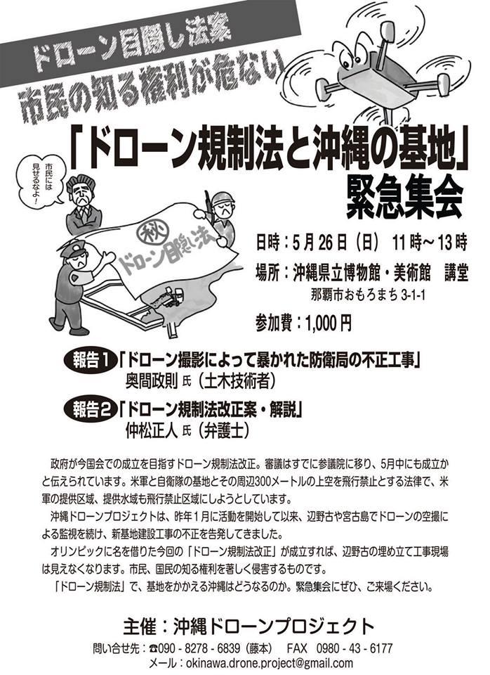 「ドローン規制法と沖縄の基地」緊急集会