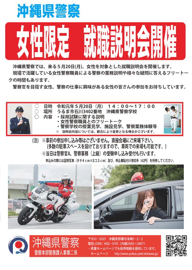 沖縄県警察 女性限定就職説明会