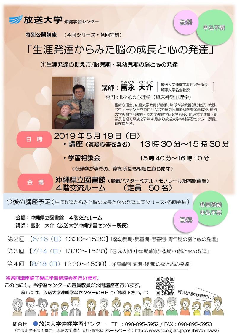 放送大学特別公開講義「生涯発達からみた脳の成長と心の発達」(全4回)
