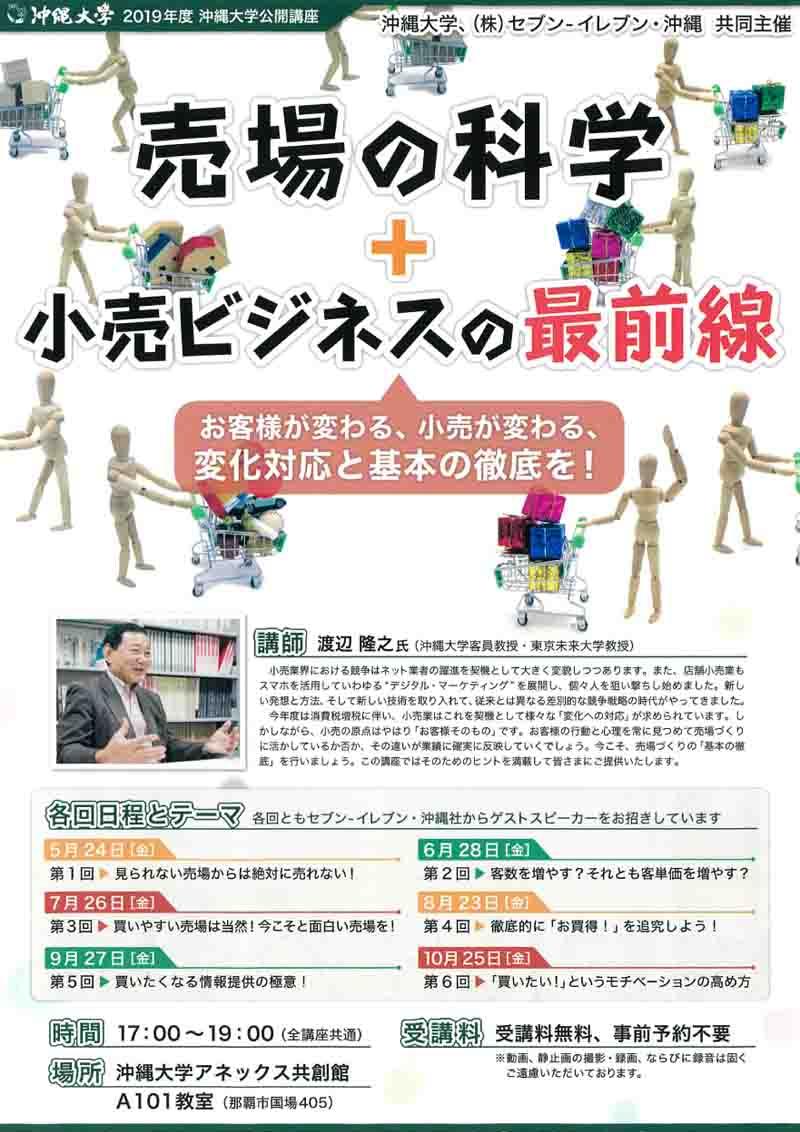 沖縄大学&セブン-イレブン・沖縄共同主催「売場の科学+小売ビジネスの最前線」(全6回)