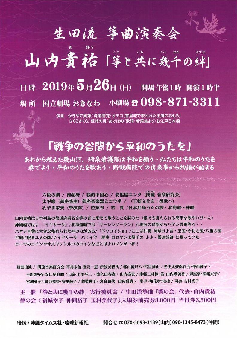 生田流箏曲演奏会 山内貴祐「箏と共に幾千の絆」