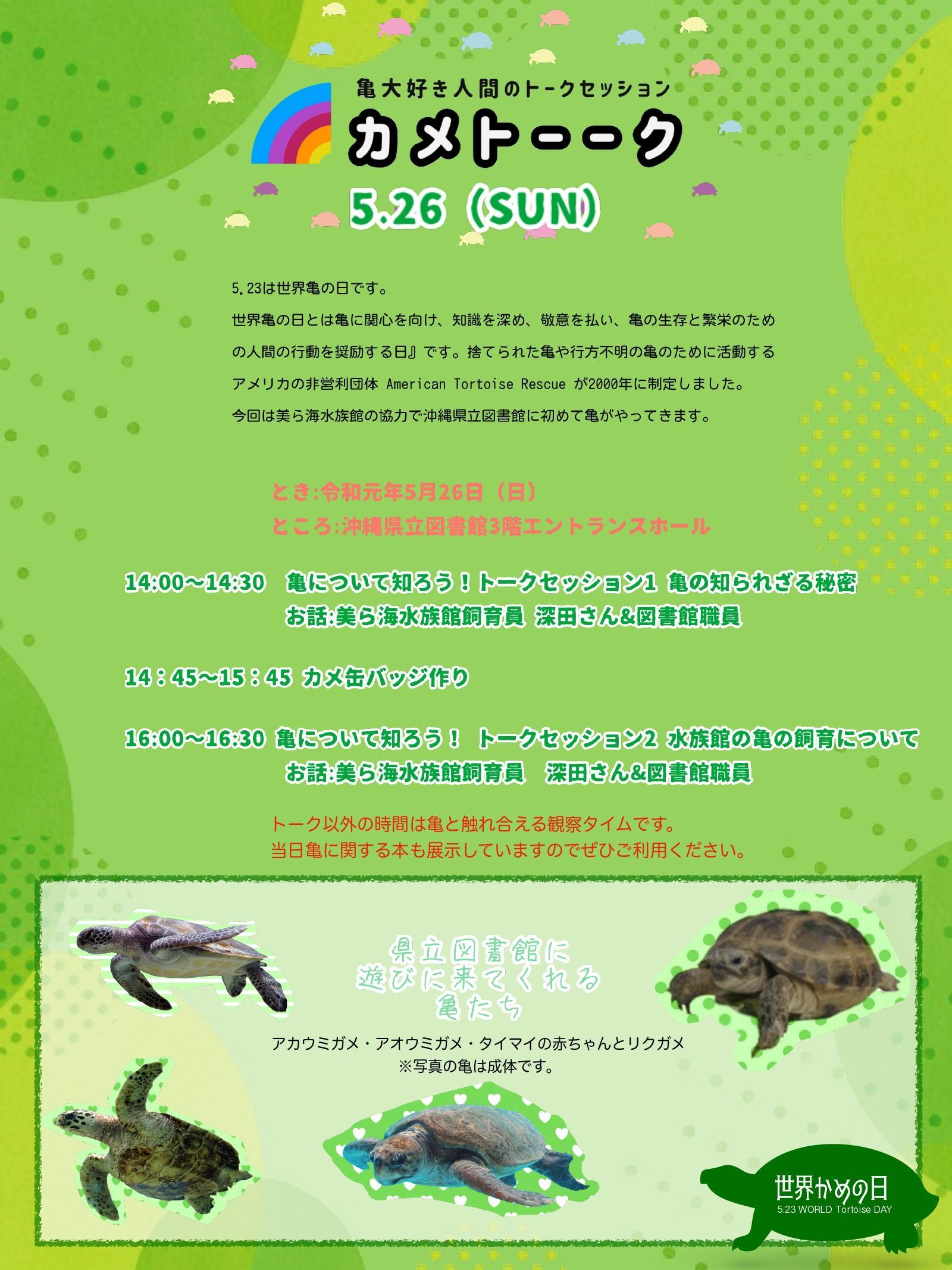 カメトーク 亀大好き人間のトークセッション