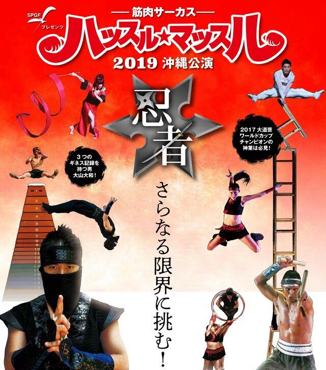筋肉サーカス ハッスル★マッスル 2019 沖縄公演 忍者