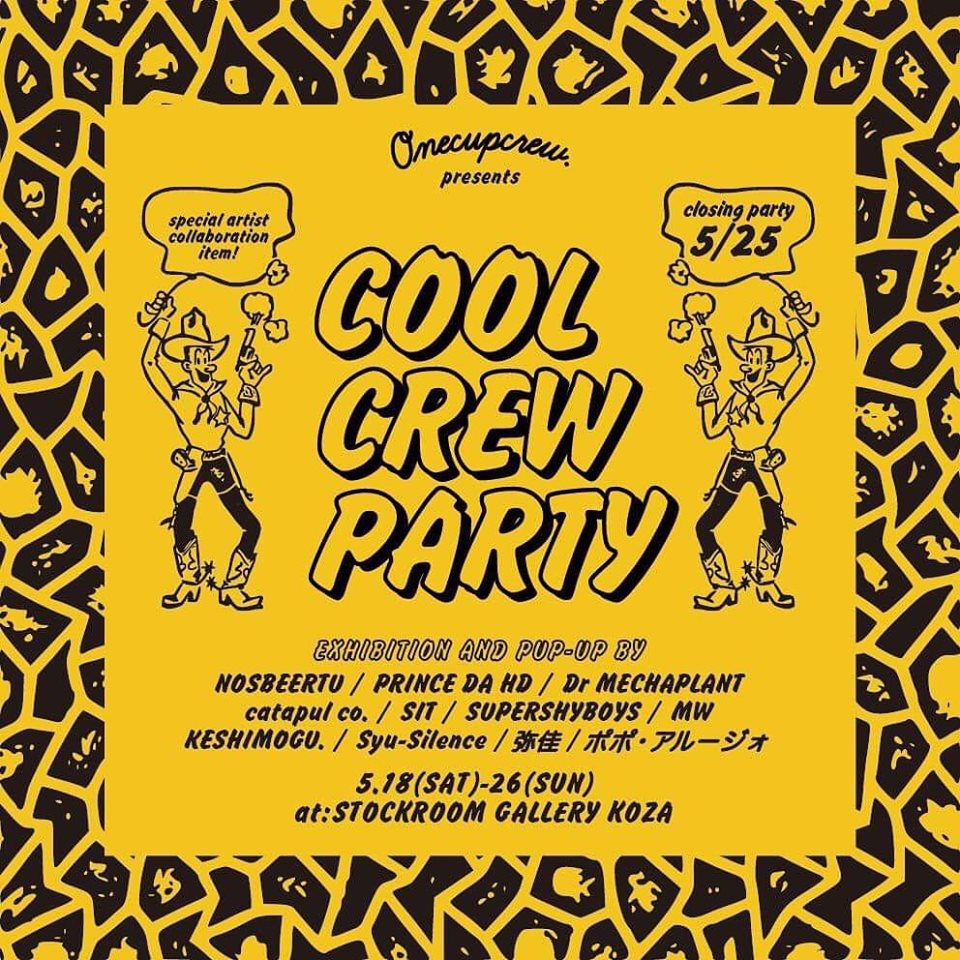 COOL CREW PARTY