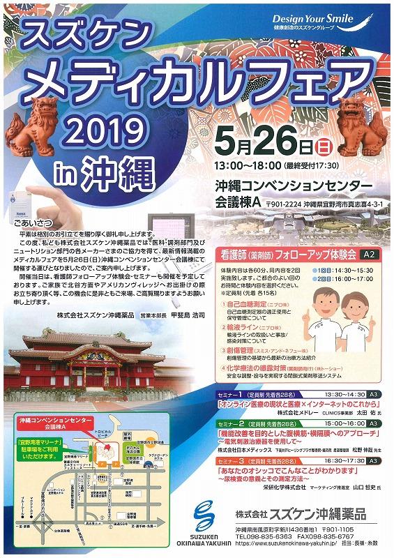 スズケンメディカルフェア2019 in 沖縄