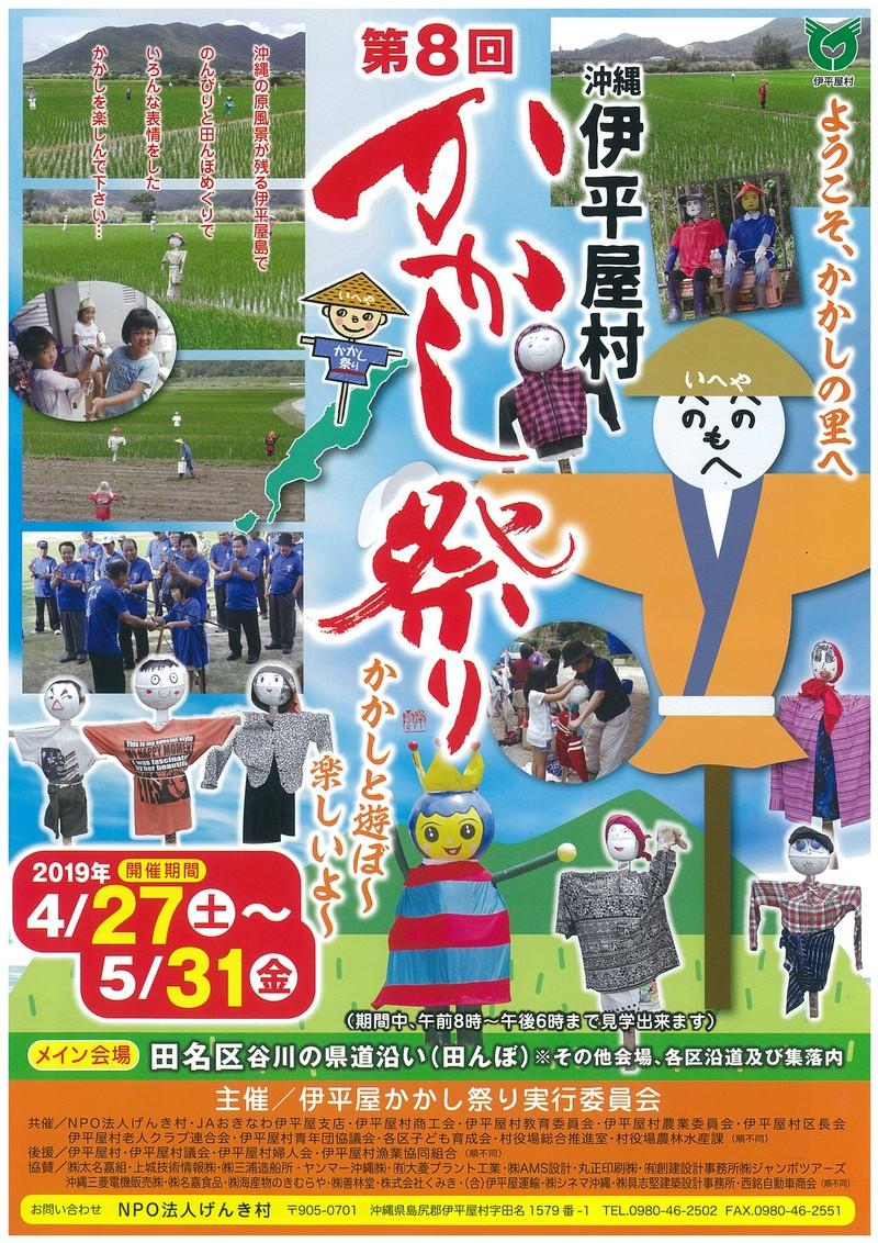 第8回 伊平屋村かかし祭り