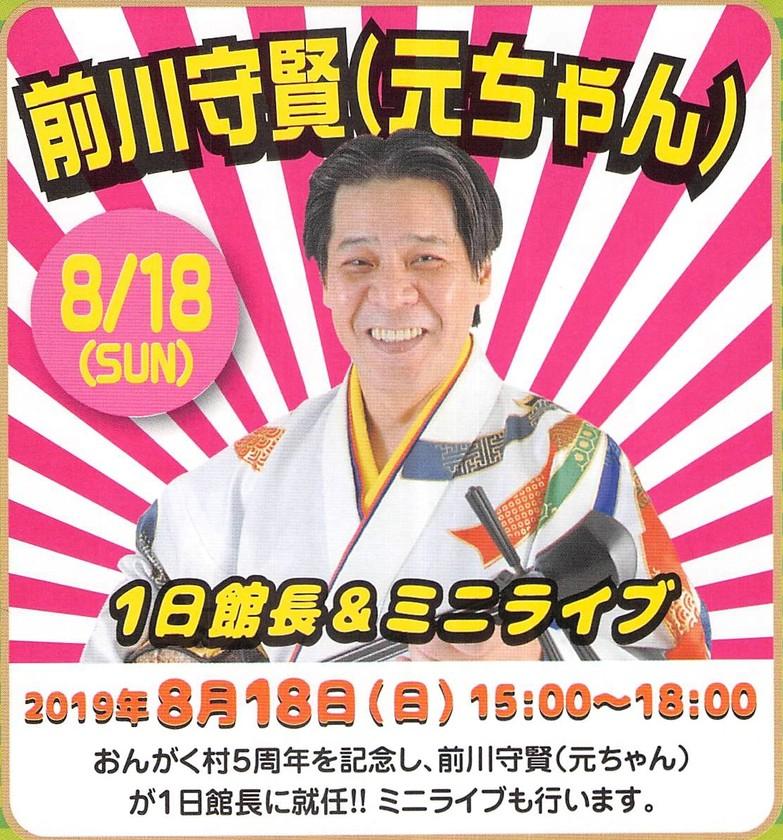 前川守賢(元ちゃん)一日館長&ミニライブ