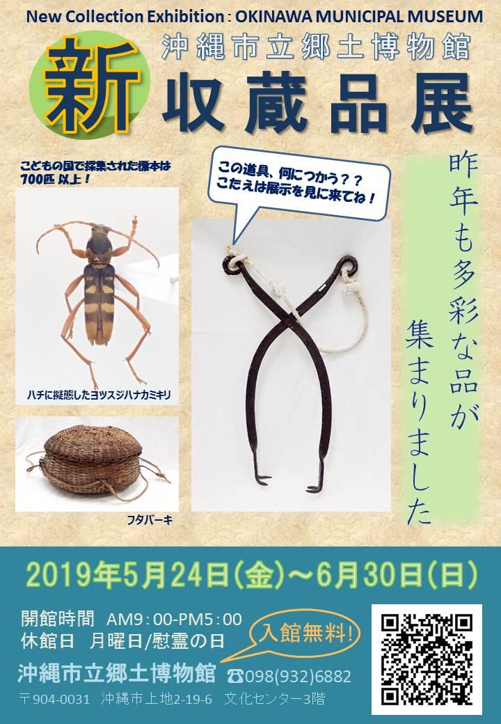 沖縄市立郷土博物館 新収蔵品展