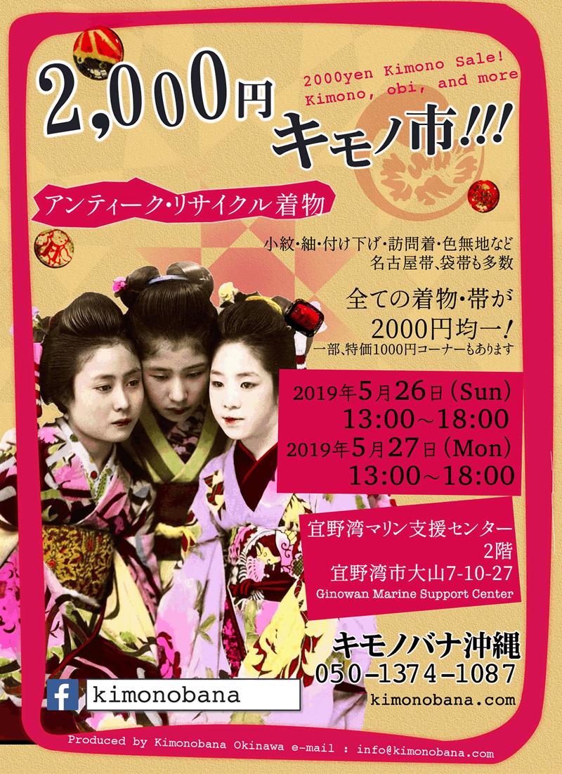 2000円キモノ市