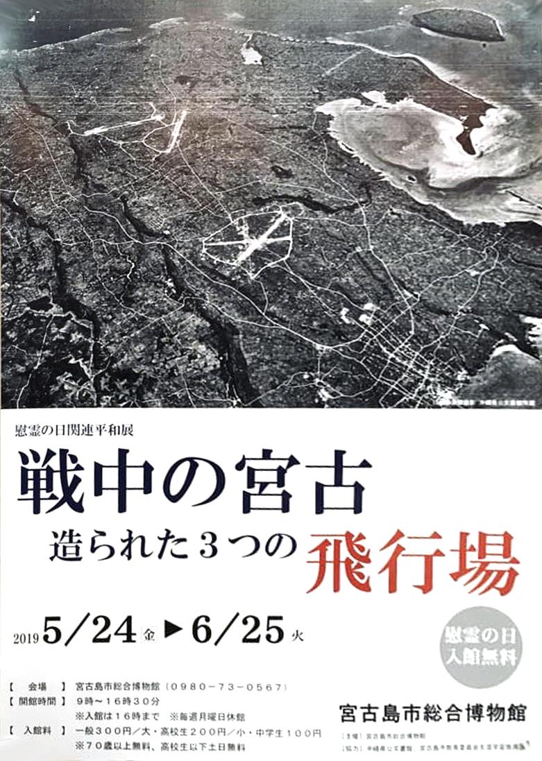 平和展「戦中の宮古〜造られた3つの飛行場〜」