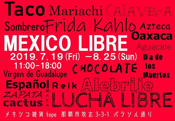 MEXICO LIBRE 〜メヒコ リブレ〜