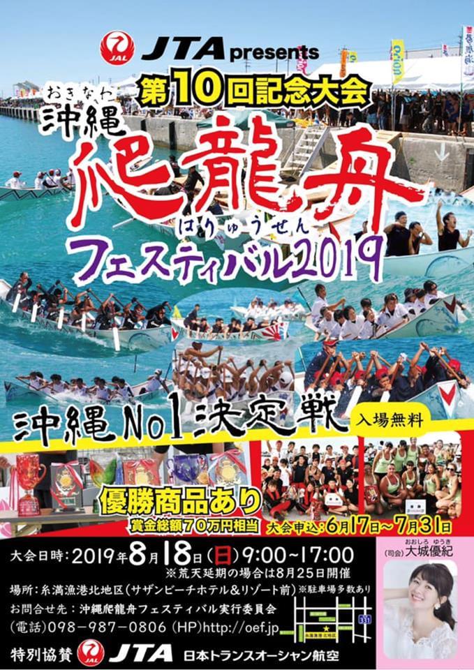 沖縄爬龍舟フェスティバル2019