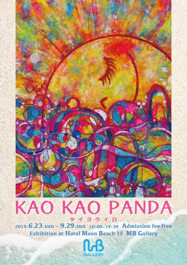 KAO KAO PANDA企画展 「タイヨウイロ」