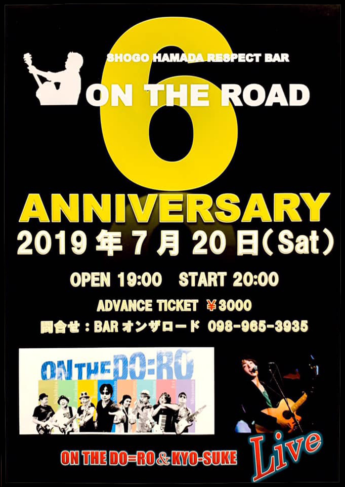 ON THE DO=RO & 亨介