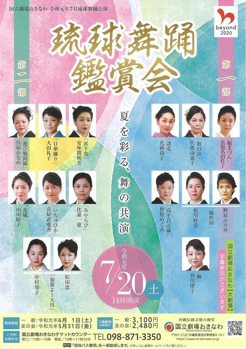 琉球舞踊公演 琉球舞踊鑑賞会