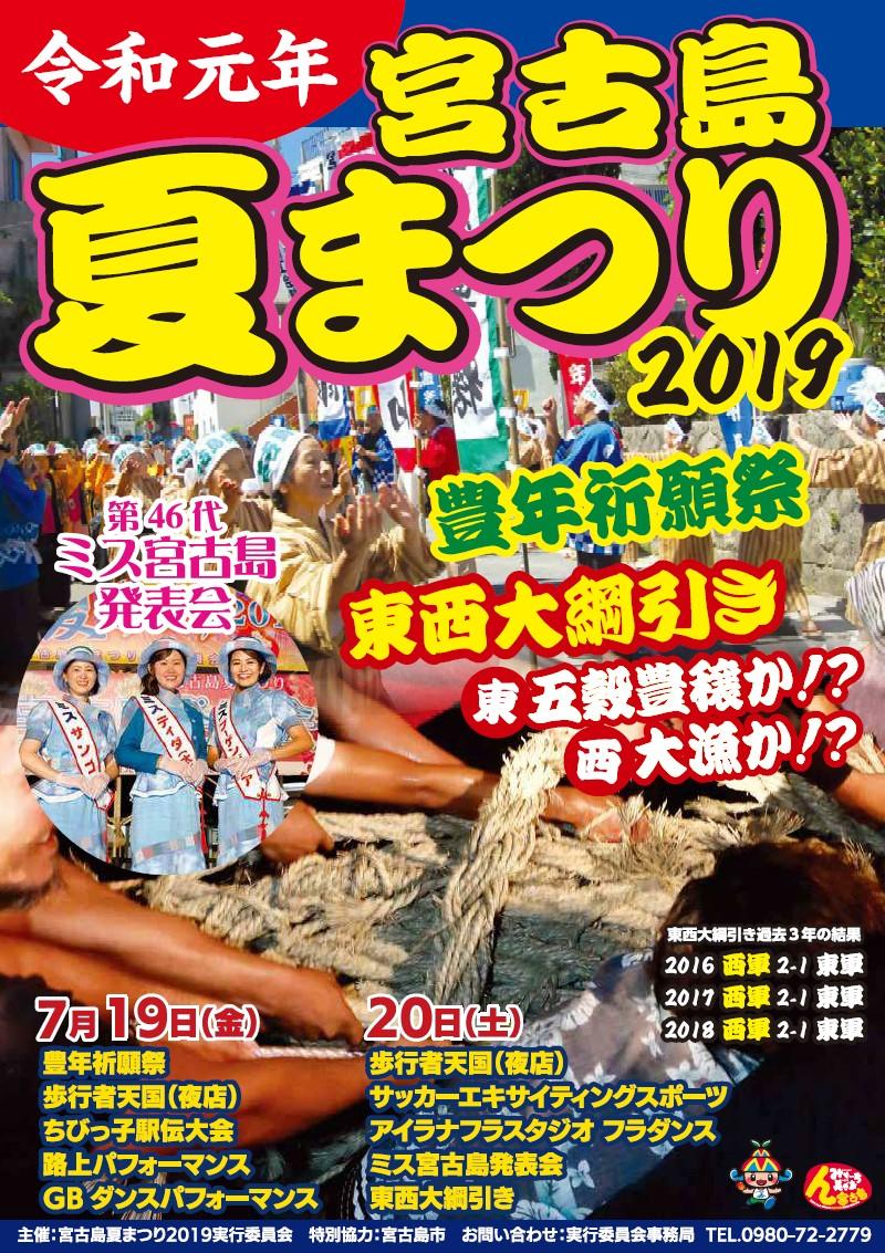 宮古島夏まつり2019