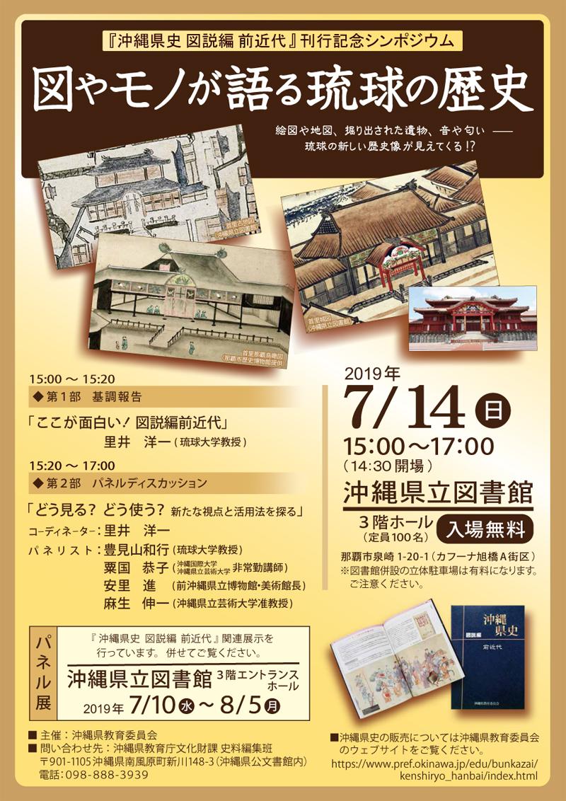 パネル展「図やモノが語る琉球の歴史」