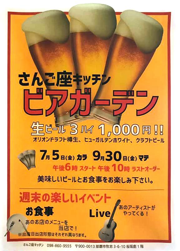 さんご座キッチンビアガーデン2019