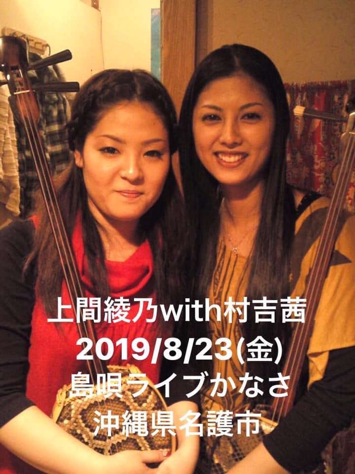 上間綾乃 with 村吉茜