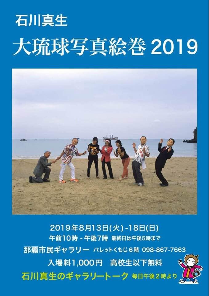 石川真生写真展「大琉球写真絵巻2019」