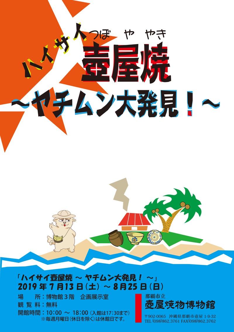 ハイサイ壺屋焼~ヤチムン大発見!~