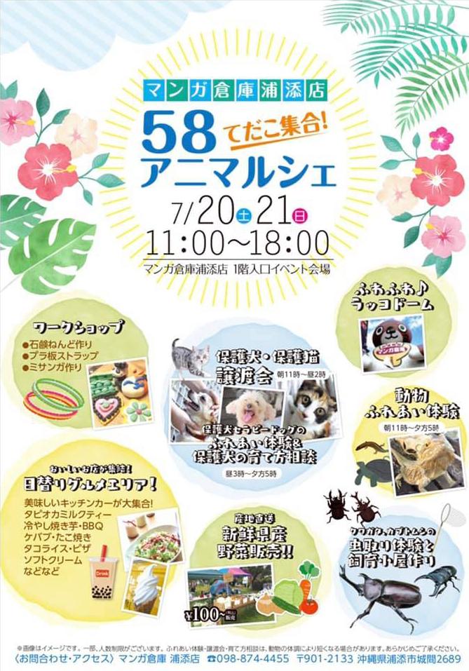 マンガ倉庫浦添店presents てだこ集合! 58アニマルシェvol.4