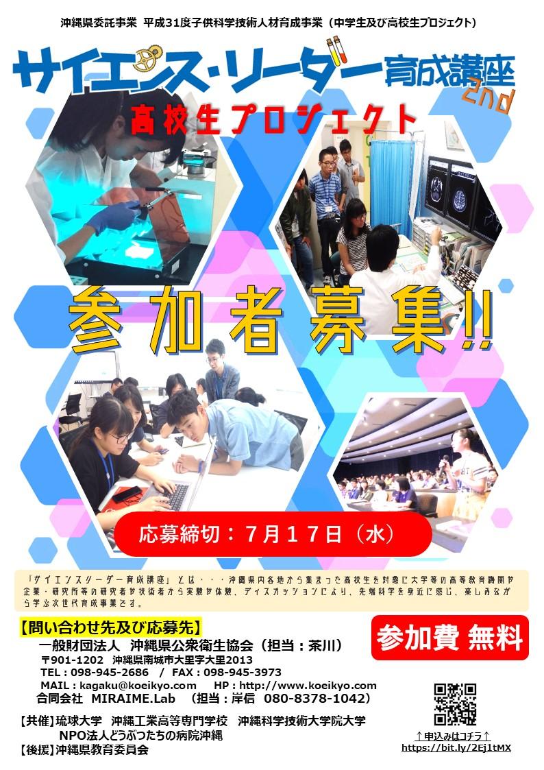 サイエンスリーダー育成講座2「高校生プロジェクト」