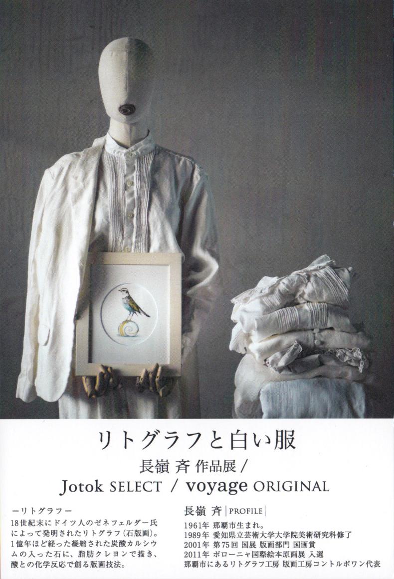 長嶺斉作品展「リトグラフと白い服」