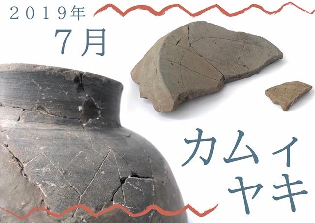 埋文コレクションvol.31「カムィヤキ」