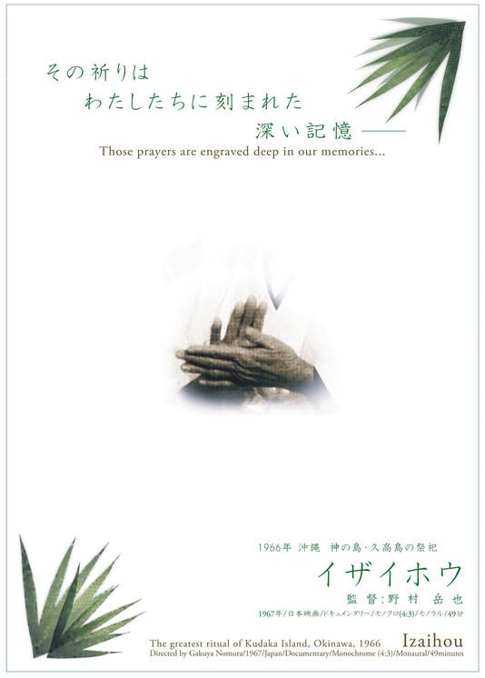 ドキュメンタリー映画『イザイホウ 神の島・久高島の祭祀』