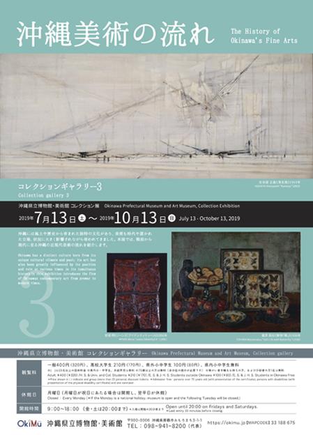 沖縄美術の流れ