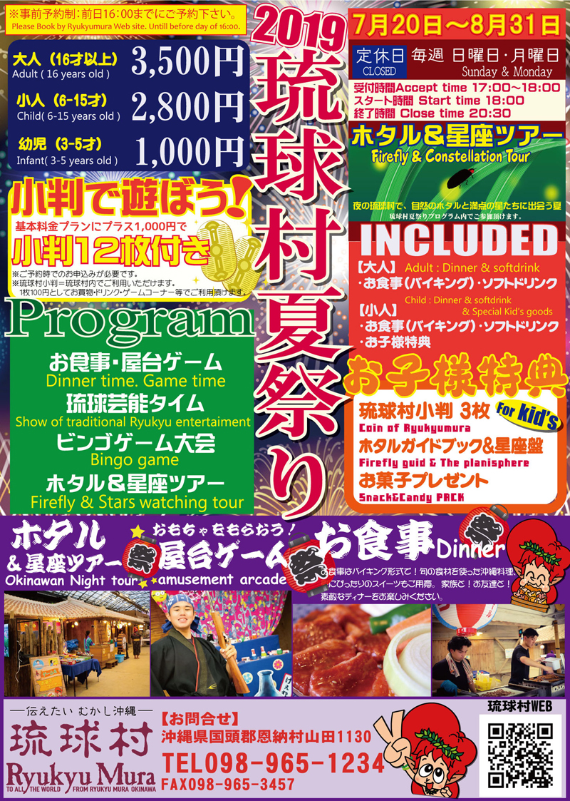 琉球村夏祭り2019