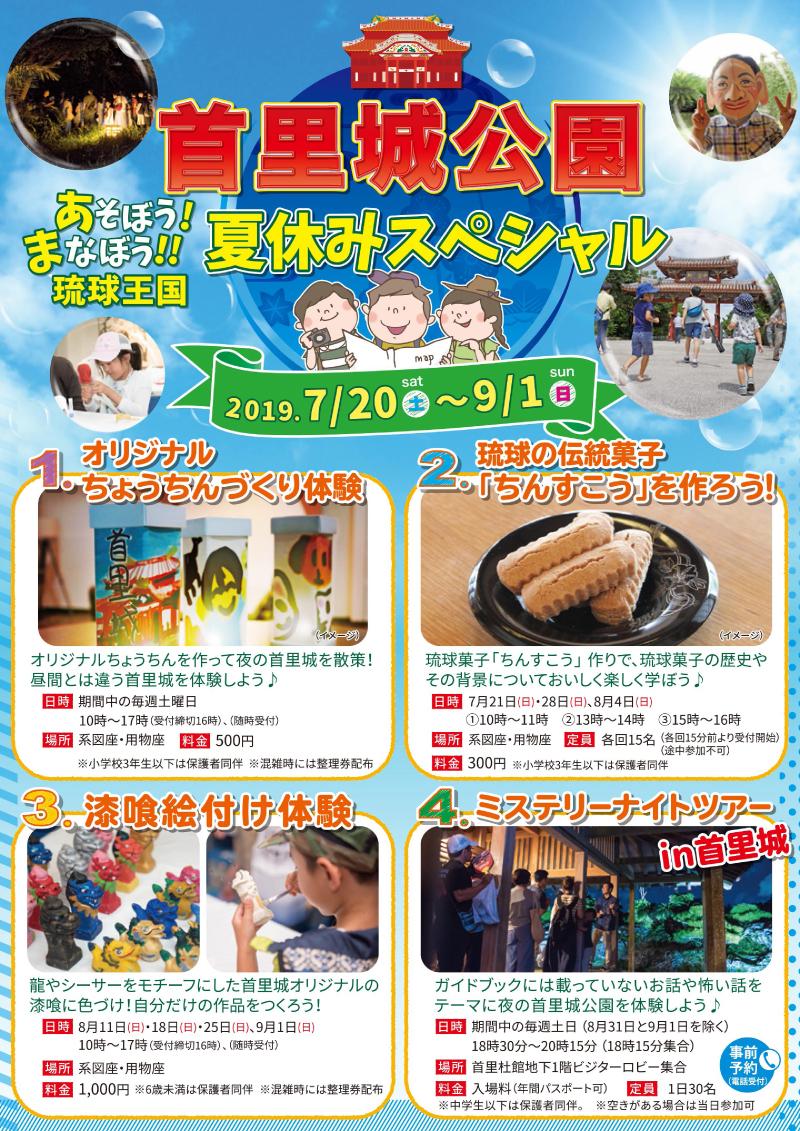 首里城公園夏休みスペシャル