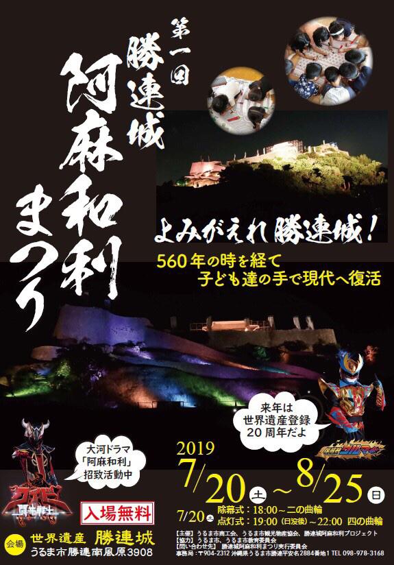 第1回 勝連城阿麻和利まつり ライトアップイベント