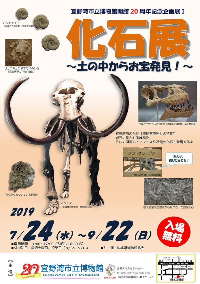 博物館開館20年記念企画展I「化石展〜土の中からお宝発見!〜」