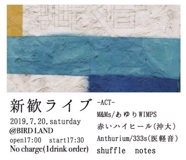 名桜大ミュージックサークル(MMC)主催 新歓ライブ