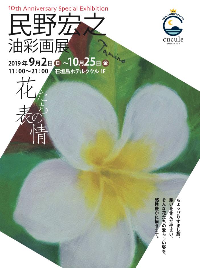 民野宏之 油彩画展「花たちの表情」
